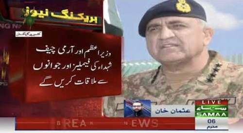 Wazir e Azam Imran Khan aur Army Chief General Qamar Javed Bajwa Line of Control par ponch gaya