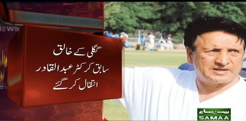 Sabiq cricketer Abdul Qadir Khan inteqal kar gaye
