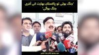 Hum jung ki khwahish nahi rakhty : Sheikh Rasheed