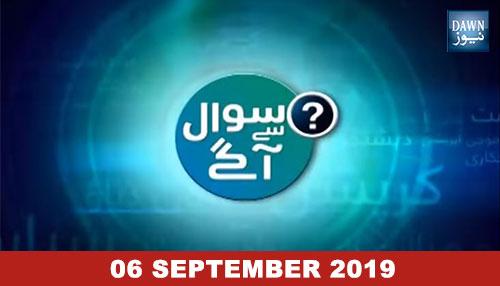 "Pakistan Army kay shuhada par ""Sawaal Se Aage"" ka special episode"