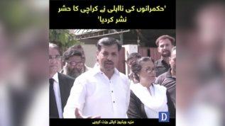 Syed Mustafa Kamal ki media say guftagu