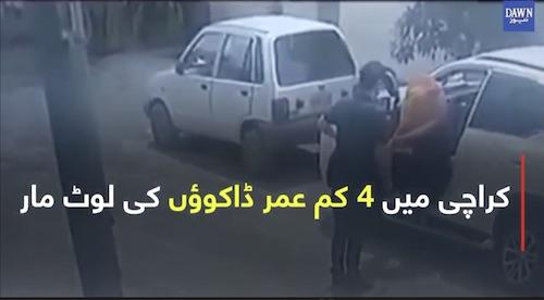 Karachi mein 4 kam umar dakuon ki loot mar