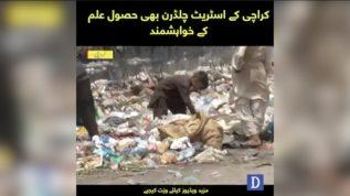 Karachi kay street childern bhi hasool e ilm kay khuwasihmand