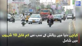 Karachi rihaish kay kabil dunya kay 135 shehroun ki fehrist se bahar