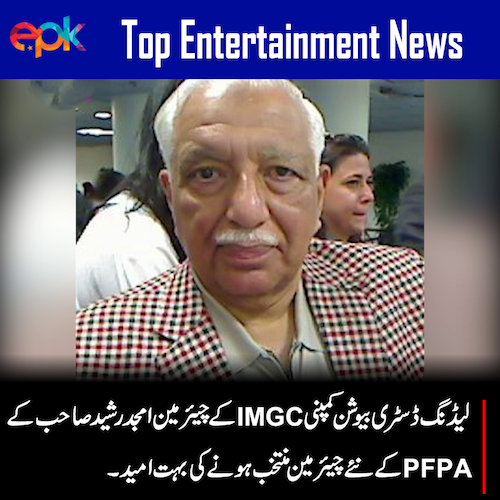 Chances of Amjad Rasheed to lead PFPA