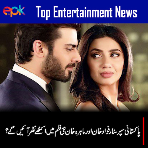 Fawad and Mahira in a movie?