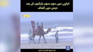 Karachi mein monsoon baarishoun kay baad habs mein izafa