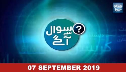 "Pakistan Navy par ""Sawal Se Aage"" ka special program"