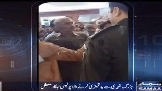 Pakpattan main buzarg shehri ke sath bad tameezee karne wala police ahalkar muatal
