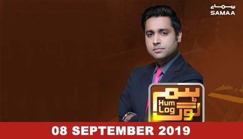 "Muharram ul Haram par ""Hum Log"" special program"