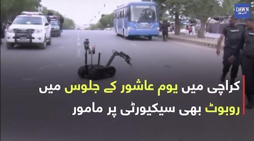 Karachi mein Ashura ke jaloos ki security ke liya robot se madad