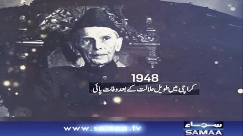 Quaid-e-Azam ka 71 yome wafat