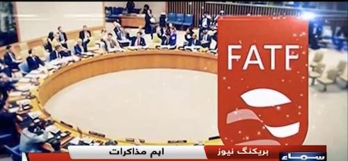 Pakistan Aor FATF ke darmyan ehum muzakerat