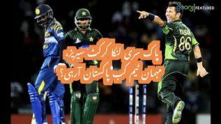 Pakistan vs Sri Lanka cricket series 2019