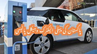 Pakistan ki pehli electric vehicle policy