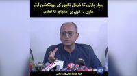 PPP ka Lahore mai Wazir-e-Ala House kay samny Ahtijaj ka elaan