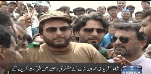 Shahid Afridi ne Muzaffarabad me hone waly jalsy me sherkat ka elan kardia