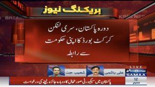 Dawrah e Pakistan Sri Lankan cricket board ka Government se rabhta