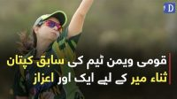 Qoumi Women Team ki sabiq captain Sana Mir kay lie aik aur aizaz