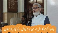 Javed Akram ka LoC per haspataal kay qayam ka ailaan
