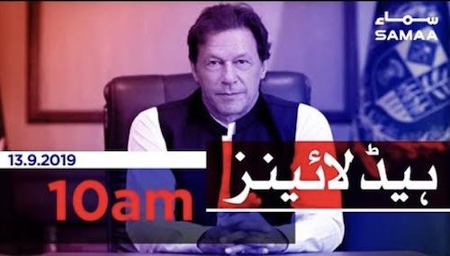 Samaa Headlines - 10AM - 13 September 2019