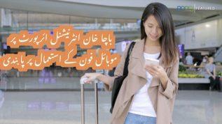 Peshawar kay Bacha Khan Airport par mobile phone par pabandi