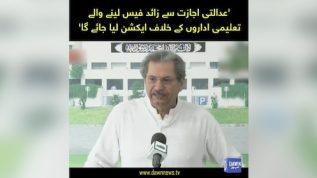 Adalti Ijazat say zaid fees lenay per action hoga : Shafqat Mahmood