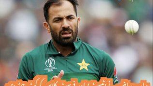 Wahab Riaz nay test & first-class cricket chor di