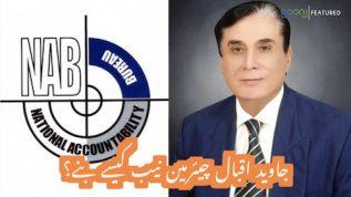 Justice (r) Javed Iqbal Chairman NAB kase bane?
