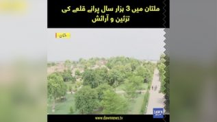 Multan mein 3 hazar sal puranay qilay ki tazeen wa aaraish