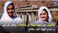 Haripur kay sarkari schools mai talbaat kay lie abaya ya neqaab lazmi qarar