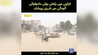Karachi mein barhti hui maholyati aalodgi se shehri pareshan