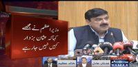 Usman Buzdar kahi nahi ja rahy hain : Sheikh Rasheed