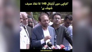 Karachi mai Article 149 ka nifaz sirf shosha hai : Farooq Sattar