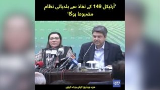 Article 149 ky nifaz say baldiati nizaam mazboot hoga : Farogh Naseem