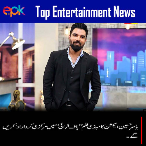Yasir Hussain to do comedy film