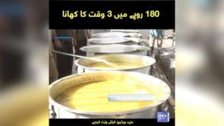 180 Rupay mein 3 waqat ka khana