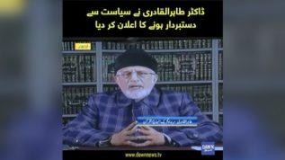 Dr Tahir ul Qadri ka siyasat se dastbardar honay ka ilan