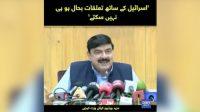 Israil kay sath talluqat bahal ho he nahi sakty : Sheikh Rasheed