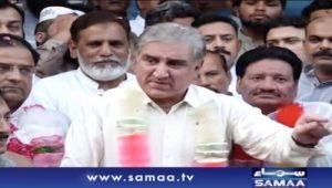 Shah Mehmood Qureshi ki Multan me media se baat cheet