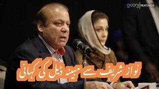Sabiq Wazir E Azam Nawaz Sharif se deal ki kahani