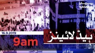 Samaa Headlines – 9AM – 16 September 2019