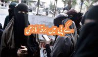 KPK main ab burqa lazmi qarar