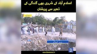 Islamabad ke shehri bhi gandadi se tang agay