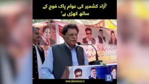 'Azad Kashmir ki awaam Paak Fouj kay sath khari hai': PM AJK