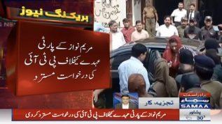 Maryam Nawaz party uhdha rakh sakti hain: Election Commission