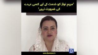 'Maryam Nawaz ko Khidmat kay lie kisi ohday ki zarurat nahi'