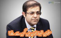 Suleman Sharif London may kis say mile?