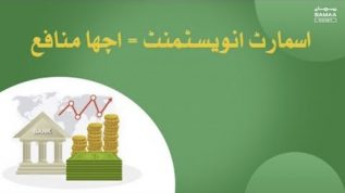 Ameer hone k liye Samaa News ki Investment tips sunne