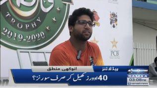 Imam ul Haq nay 40 overs khel kar 100 runs banaye